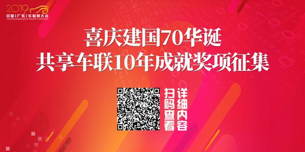 喜庆建国70华诞共享车联10年成就奖项征集1.jpg